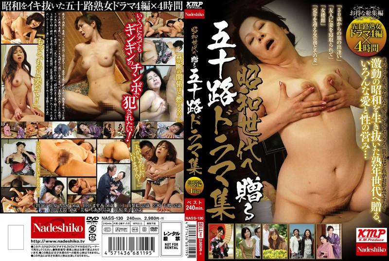 五十路の人妻、松原ちとせ出演の寝取られ無料熟女動画像。昭和世代へ贈る五十路ドラマ集