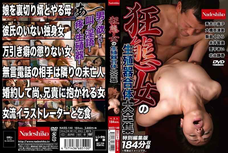 CENSORED NASS-140 狂態女の生殖器合体大全集, AV Censored