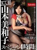 美人妻 山本美和子 スペシャル 4時間 (レイプ編) ダウンロード