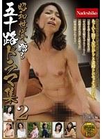 昭和世代へ贈る五十路ドラマ集 2 ダウンロード