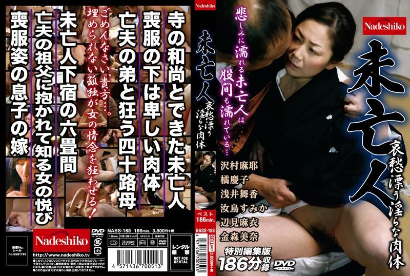 巨乳の熟女、沢村麻耶出演の不倫無料動画像。未亡人 哀愁漂う淫らな肉体