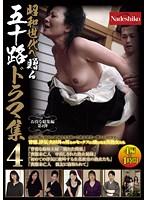 (h_067nass00212)[NASS-212] 昭和世代へ贈る五十路ドラマ集 4 4編×4時間 ダウンロード