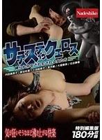 (h_067nass00221)[NASS-221] サディスティックエロス 縛られ吊るされ犯される女たち ダウンロード
