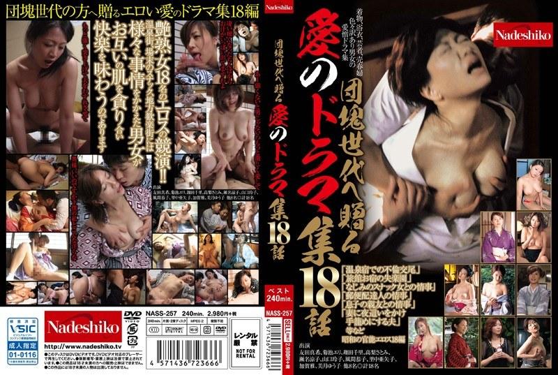 温泉にて、熟女、友田真希出演の無料動画像。団塊世代へ贈る愛のドラマ集18話