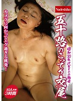 昭和30年代生まれの熟女 五十路のこってり交尾