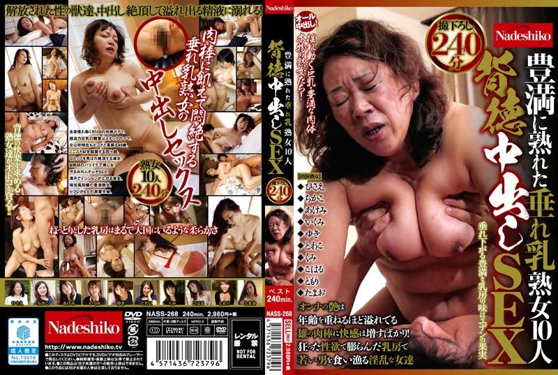 Gカップの熟女のsex無料動画像。豊満に熟れた垂れ乳熟女10人背徳中出しSEX