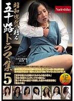 昭和世代へ贈る五十路ドラマ集 5 4編×4時間