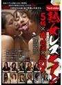熟女レズビアン 官能ドラマ集5編×4時間×計21人