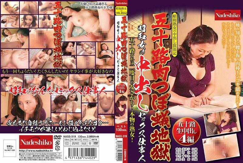 [NASS-319] 五十路肉つぼ蟻地獄 昭和女の中出しセックス仕事人