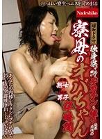 (h_067nass00339)[NASS-339] 昭和ドラマ 独身寮で若く硬いデカチンを狙う欲求不満の寮母のオバちゃん4時間 ダウンロード
