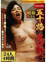 昭和生まれ 五十路のエロ熟女24人4時間 ダウンロード