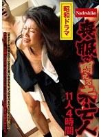 昭和ドラマ 喪服で悶える未亡人11人4時間 ダウンロード