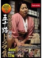 (h_067nass00351)[NASS-351] 昭和世代へ贈る五十路ドラマ集 4時間BEST×12編 ダウンロード