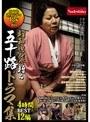 昭和世代へ贈る五十路ドラマ集 4時間BEST×12編