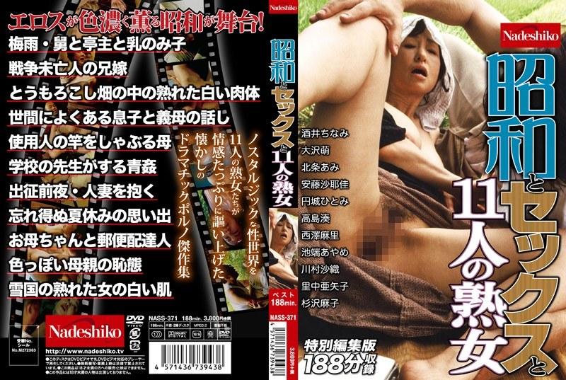 人妻、大沢萌出演の無料動画像。昭和とセックスと11人の熟女