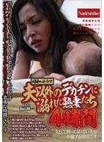 昭和のドラマ 夫以外のデカチンに溺れた熟妻たち 4時間 ダウンロード