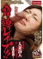 脅迫レイプ!!強姦魔が人妻20人を脅して嬲り犯す4時間! ダウンロード