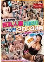 (h_067nass00403)[NASS-403] (永久保存版)巨乳人妻FUCK! センズリ専用スペシャル 20人4時間 乳首びんびんのオッパイが激しいピストンで揺れまくる濃厚セックス! ダウンロード