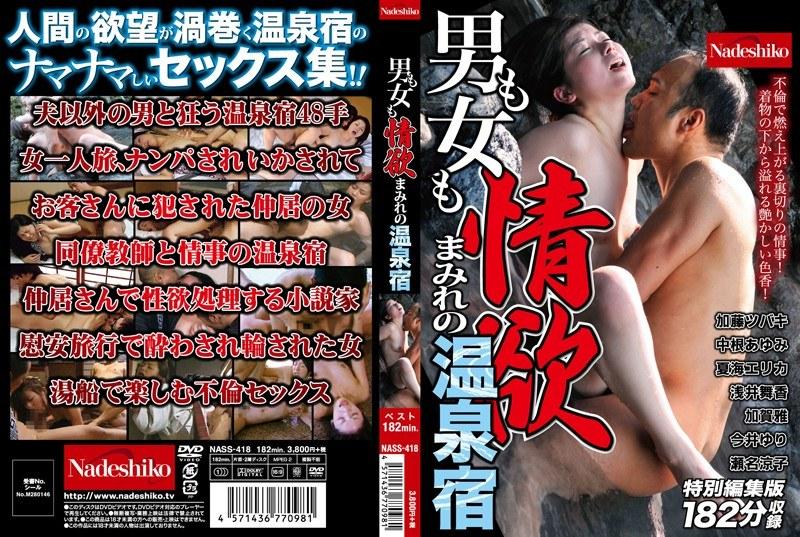温泉にて、熟女、加藤ツバキ(夏樹カオル)出演の不倫無料動画像。男も女も情欲まみれの温泉宿