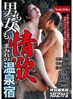 (h_067nass00418)[NASS-418] 男も女も情欲まみれの温泉宿 ダウンロード