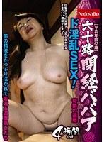 【平均年齢63歳】六十路閉経ババアのド淫乱SEX! ダウンロード