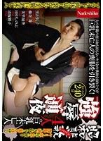 昭和悲歌 ヤミ金屋の罠に嵌り喪服を剥ぎ取られ犯されゆく 4人の巨乳未亡人強辱通夜