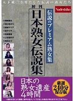 日本熟女伝説集 日本の熟女遺産 4時間 ダウンロード