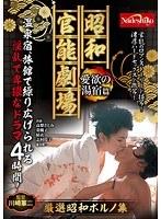 昭和官能劇場 愛欲の湯宿篇 ダウンロード