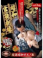 昭和官能劇場 淫乱人妻篇 ダウンロード