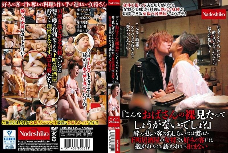 浴衣の人妻、黒崎ヒトミ(神津千絵子)出演の中出し無料熟女動画像。『こんなおばさんの裸見たってしょうがないでしょ?』酔っ払い客のあしらいには慣れた下町居酒屋の女将でも好みの客には抱かれたくて誘われても拒まない