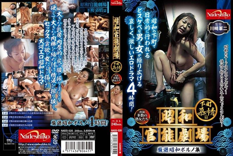 巨乳の人妻、望月加奈(松沢真理)出演の無料熟女動画像。昭和官能劇場 下町慕情篇