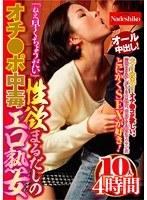 (h_067nass00530)[NASS-530] 「ねえ、早くちょうだい」性欲まるだしのオチ●ポ中毒エロ熟女10人4時間 ダウンロード