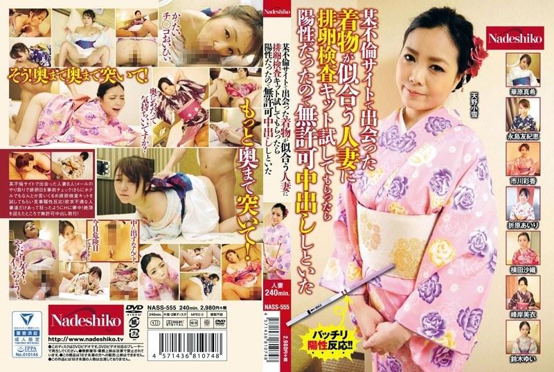 ホテルにて、巨乳の人妻、永島友紀恵出演の不倫無料熟女動画像。某不倫サイトで出会った着物が似合う人妻に排卵検査キット試してもらったら陽性だったので無許可中出ししといた
