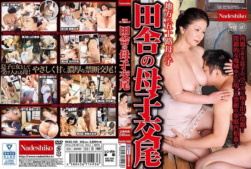 田舎にて、五十路の熟女、岩崎千鶴出演の近親相姦無料動画像。地方の五十路母と子 田舎の母子交尾