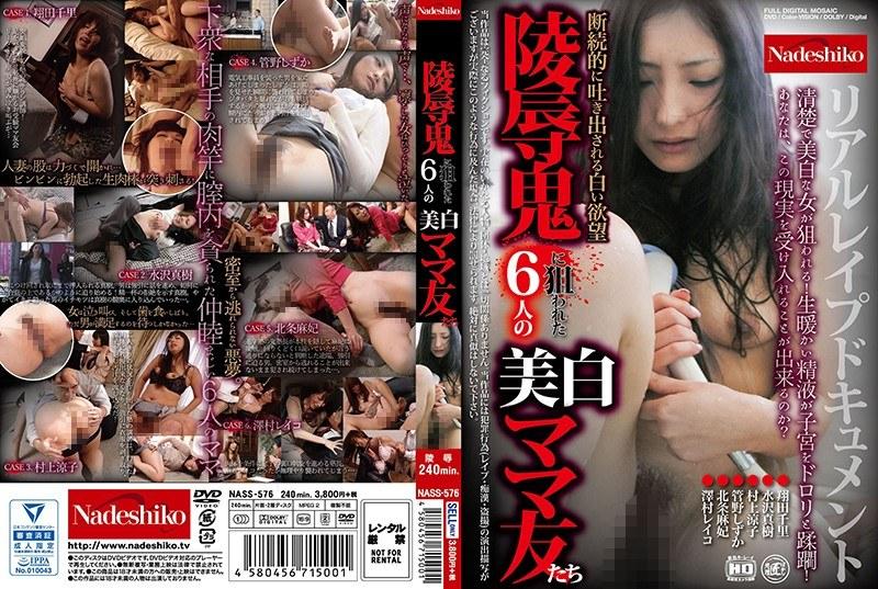 熟女、翔田千里出演の寝取られ無料動画像。陵辱鬼に狙われた6人の美白ママ友たち
