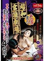 (h_067nass00578)[NASS-578] 昭和官能劇場 色情愛人編 ダウンロード