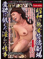 昭和の熟女背徳劇場 愛欲に飢えた淫らな情事4時間 ダウンロード