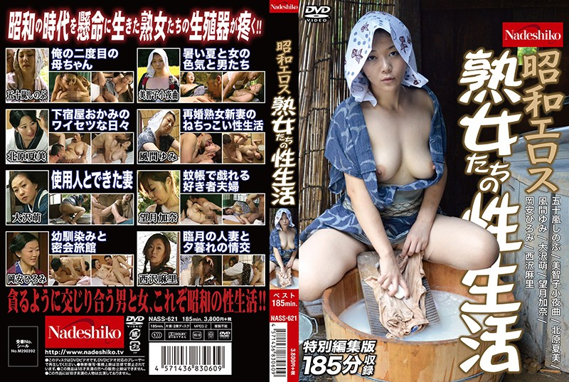 巨乳の熟女、五十嵐しのぶ出演の無料動画像。昭和エロス 熟女たちの性生活