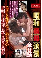 昭和義母浪漫 エッチなおばさんでごめんなさい 接吻と母性愛で息子を虜にする義母全8話 ダウンロード