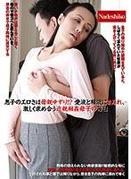h_067nass00711[NASS-711]息子のエロさは母親ゆずり!? 愛液と精液にまみれ、激しく求め合う近親相姦母子の毎日