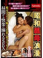 昭和義母浪漫 根元までキツく締まる名器に息子はメロメロ 昼間から快楽に溺れるSEX 全8話 ダウンロード