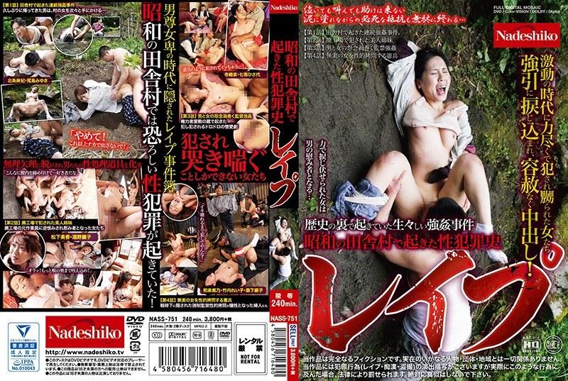 野外にて、熟女、北条麻妃出演の中出し無料動画像。昭和の田舎村で起きた性犯罪史レイプ