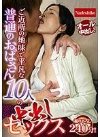 ご近所の地味で平凡な普通のおばさん10人の中出しセックス ダウンロード