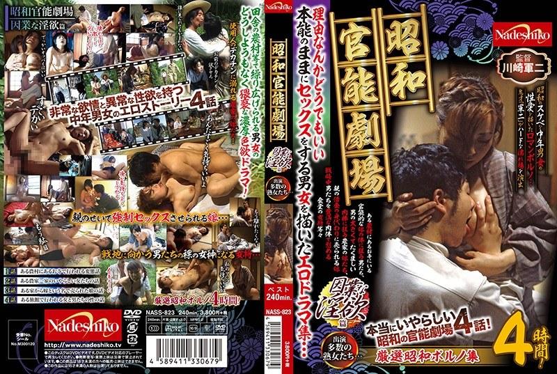 野外にて、淫乱の人妻の露出無料熟女動画像。昭和官能劇場 因業な淫欲篇