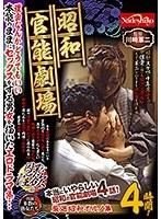 昭和官能劇場 因業な淫欲篇 ダウンロード