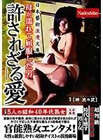 日本藝術浪漫文庫 母が濡れて屈服した男 許されざる愛 ダウンロード