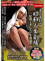 愛と官能の 昭和人生劇場 尼僧と未亡人の生贄劇 ダウンロード