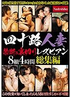 四十路人妻禁断の裏切りレズビアン 8組4時間総集編 ダウンロード