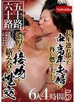 五十路六十路 長年連れ添った中高年夫婦が再び燃え上がる濃厚な接吻と絡み合う性交6人4時間 5 ダウンロード