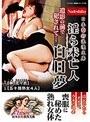 日本藝術浪漫文庫 淫ら未亡人 白日夢 遺影の前で犯されて…